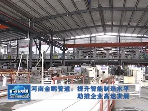 河南金鹏管道:提升智能制造水平 助推企业高速发展