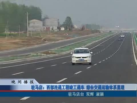 驻马店:西部连通工程竣工 综合交通运输体系显现
