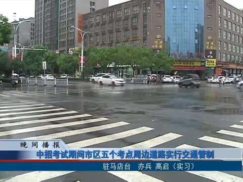 中招考试期间市区五个考点周边道路实行交通管制
