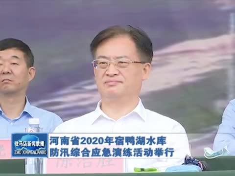 河南省2020年宿鸭湖水库防汛综合应急演练活动举行
