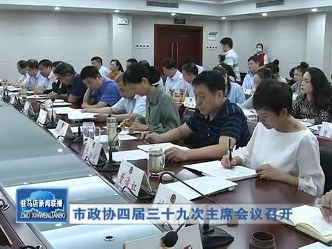 市政协四届三十九次主席会议召开