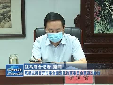 陈星主持召开市委全面深化改革委员会第四次会议