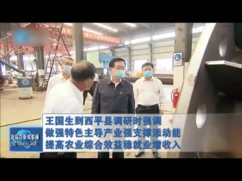 王国生到西平县调研时强调做强特色主导产业强支撑添动能提高农业综合效益稳就业增收入