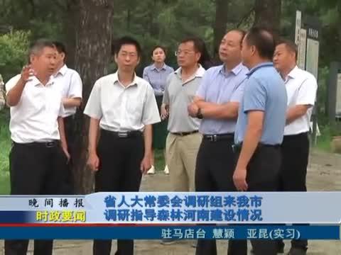 省人大常委会调研组来我市调研指导森林河南建设情况