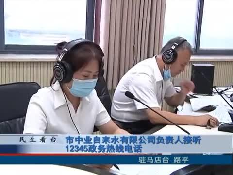 市中业自来水有限公司负责人接听12345政务热线电话