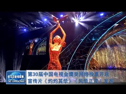 第30届中国电视金鹰奖网络投票开启 宣传片《灼灼其华》《风华正茂》发布