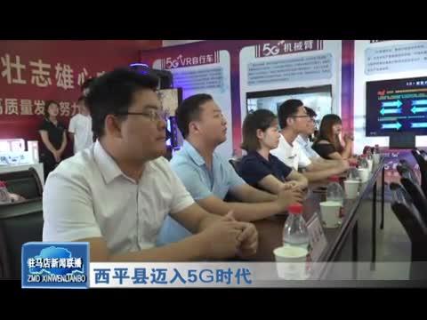西平县迈入5G时代