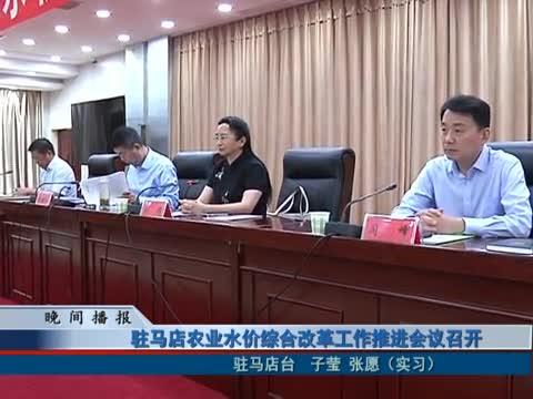 驻马店农业水价综合改革工作推进会议召开