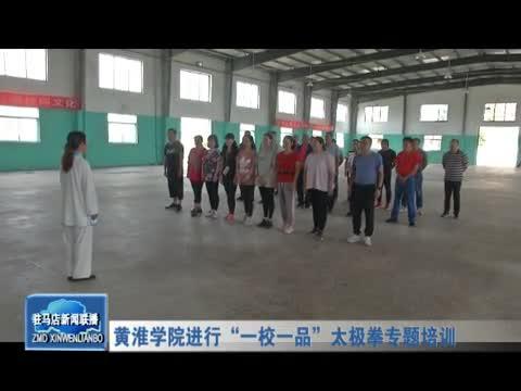 """黄淮学院举行""""一校一品""""太极拳专题培训"""
