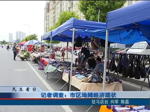 記者調查:市區地攤經濟現狀