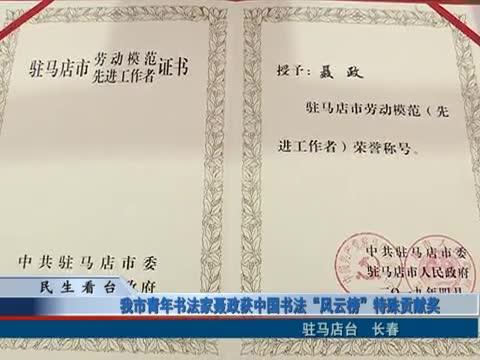 """我市青年书法家聂政获中国书法""""风云榜""""特殊贡献奖"""