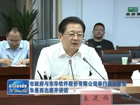 市政府与东华软件股份有限公司举行项目会谈 朱是西出席并讲话
