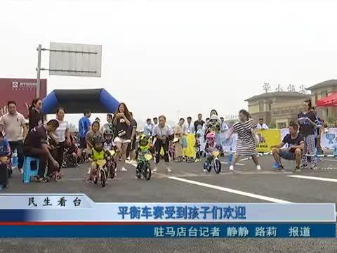 平衡车赛受到孩子们欢迎