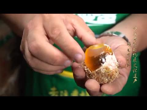 短視頻《非遺文化·匠心傳承》——留盆變蛋