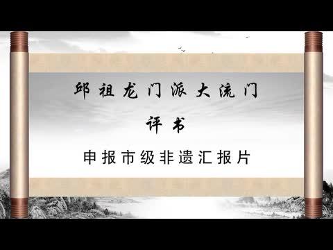 短视频《非遗文化·匠心传承》——龙门派大流门评书