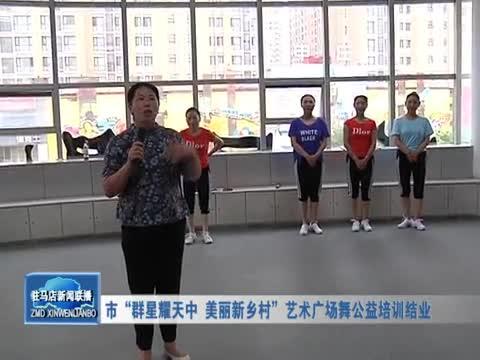 """市""""群星耀天中 美丽新乡村""""艺术广场舞公益培训结业"""