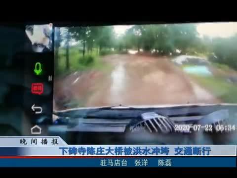 下碑寺陈庄大桥被洪水冲垮 交通断行