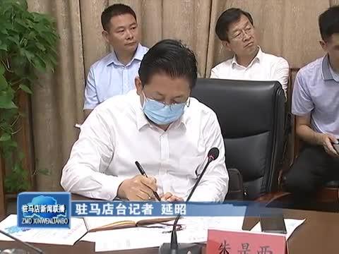 陈星主持召开全市防汛工作视频调度会议 朱是西出席并讲话