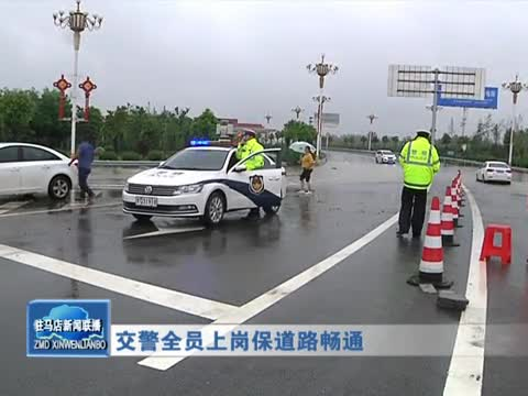 交警全员上岗保道路畅通