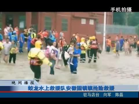 蛟龙水上救援队安徽固镇抢险救援