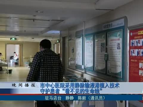 """市中心医院采用静脉输液港植入技术 守护患者""""看不见的生命线"""""""