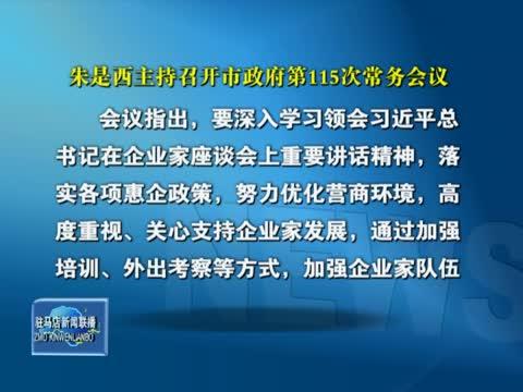 朱是西主持召开市政府第115次常务会议