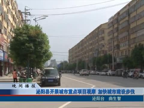 泌阳县开展城市重点项目观摩 加快城市建设步伐