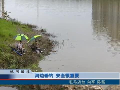 河边垂钓 安全很重要