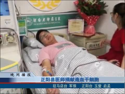 正阳县医师捐献造血干细胞