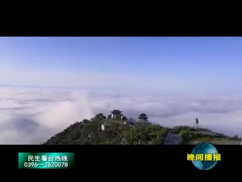 老乐山现云海奇观