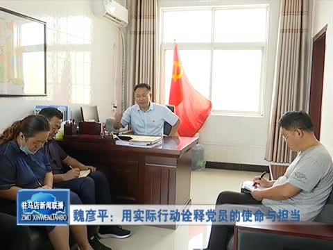 魏彥平:用實際行動詮釋黨員的使命與擔當