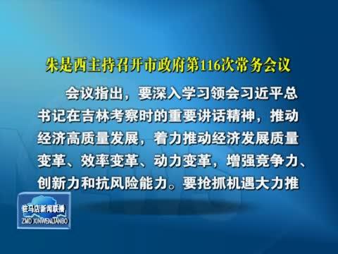 朱是西主持召开市政府第116次常务会议
