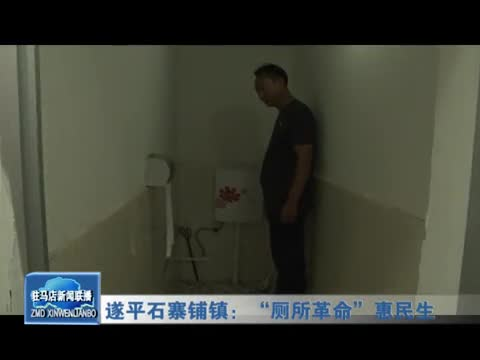 """遂平石寨鋪鎮:""""廁所革命""""惠民生"""