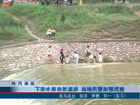 下宋水庫自然溢洪 當地民警加強巡查