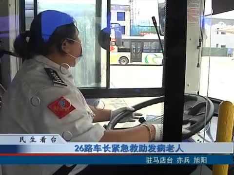 26路車長緊急救助發病老人
