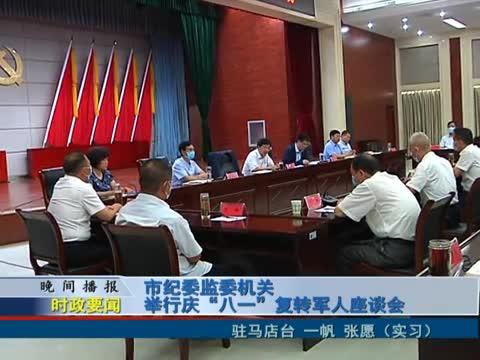 """市纪委监委机关举行""""八一""""复转军人座谈会"""