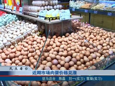 近期市场肉蛋价格见涨
