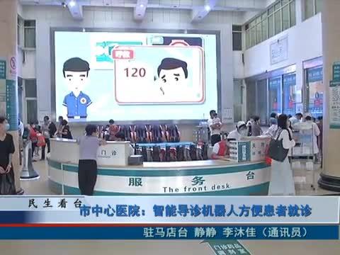市中心医院:智能导诊机器人方便患者就诊
