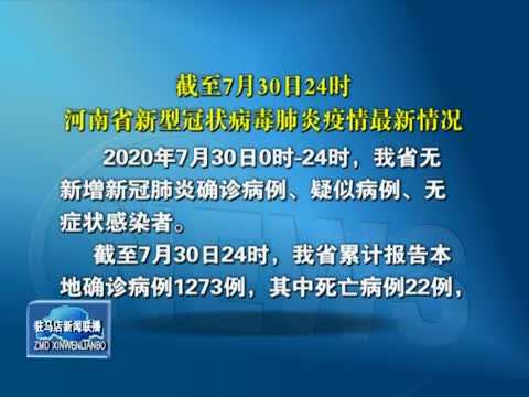 截至7月30日24时 河南省新型冠状病毒肺炎疫情最新情况