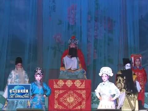 """驻马店市2020年""""送戏下乡""""惠民演出活动启动"""