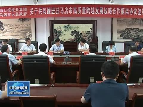 驻马店市人民政府与河南日报报业集团 签署战略合作框架协议 董林陈星出席并致辞