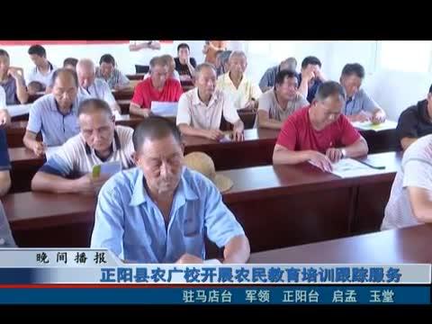 正阳县农广校开展农民教育培训跟踪服务