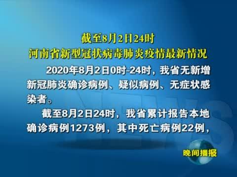截至8月2日24时 河南省新型冠状病毒肺炎疫情最新情况