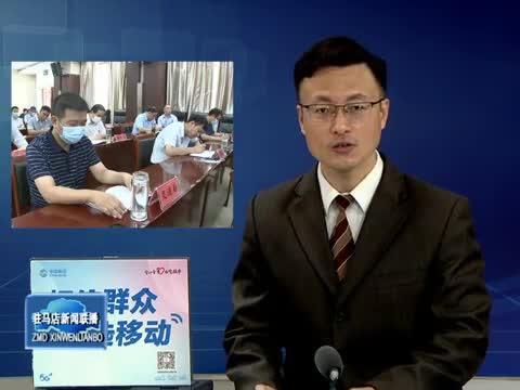 全国安全生产电视电话会议召开 朱是西在驻马店分会场收听收看