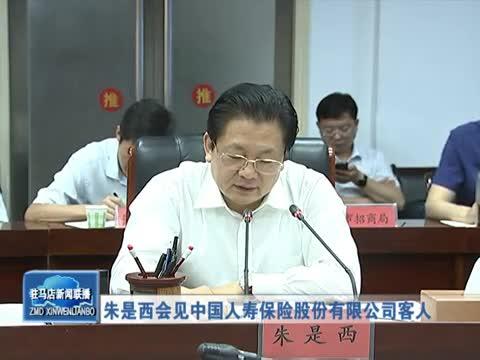 朱是西会见中国人寿保险股份有限公司客人