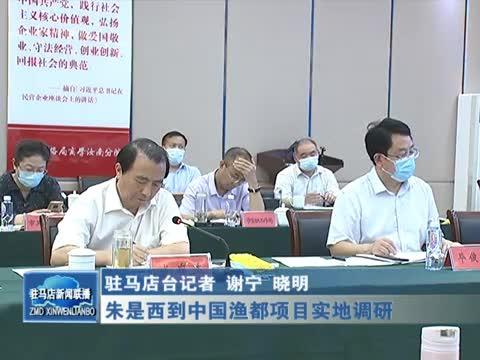 朱是西到中国渔都项目实地调研