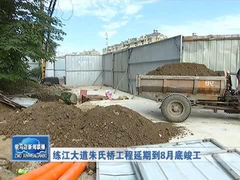 练江大道朱氏桥工程延期到8月底竣工