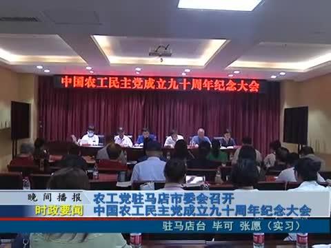 农工党驻马店市委会召开中国农工民主党成立九十周年纪念大会