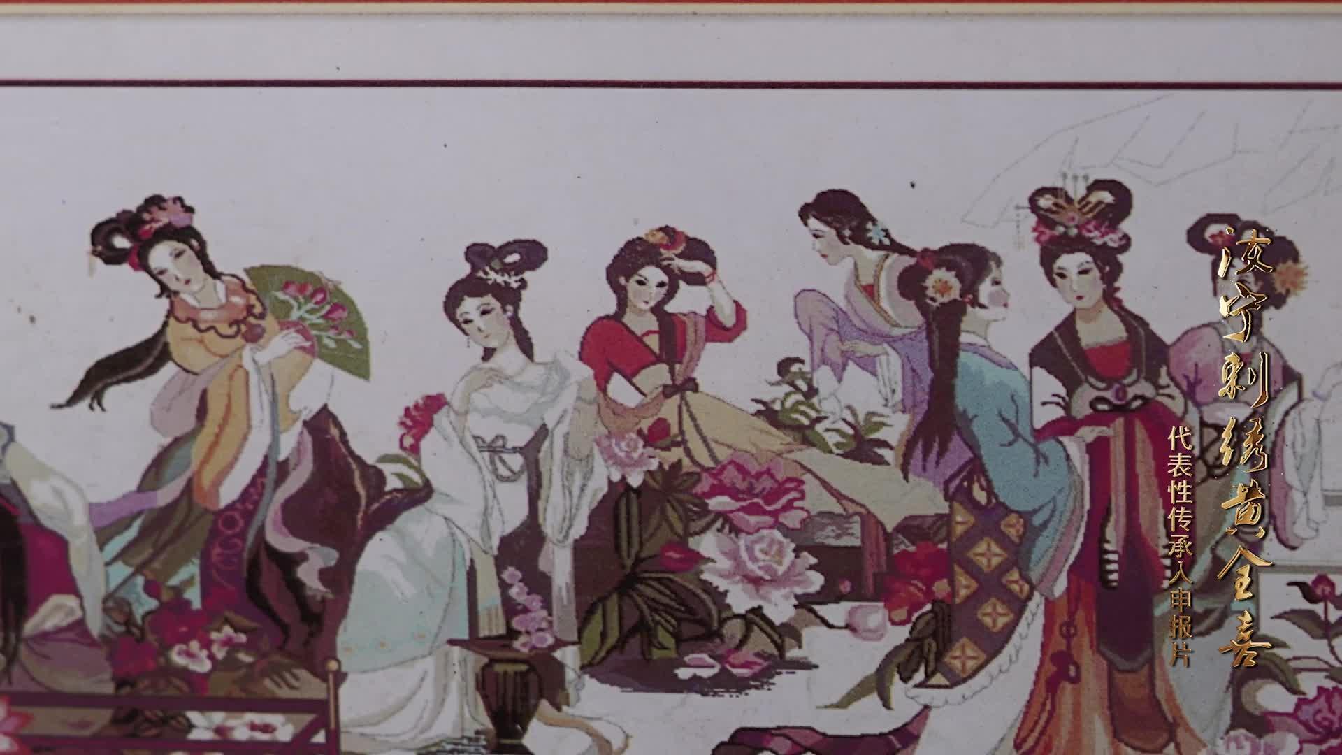 短视频《非遗文化·匠心传承》——汝南黄氏刺绣技艺
