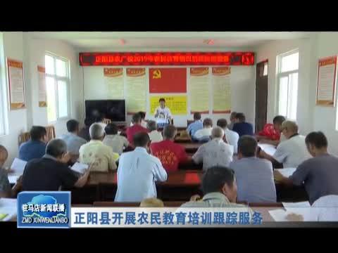 正阳县开展农民教育培训跟踪服务